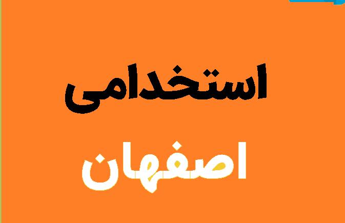 استخدامی اصفهان