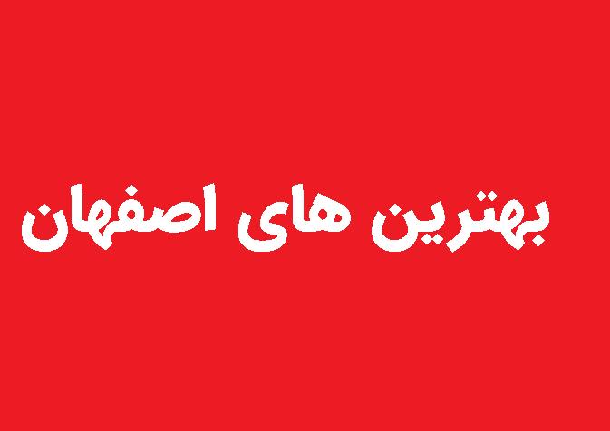بهترین اصفهان