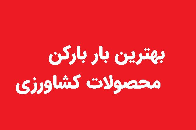 بهترین بار بارکن محصولات کشاورزی اصفهان