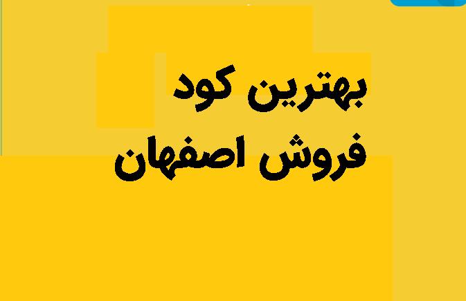 بهترین کود فروشی اصفهان