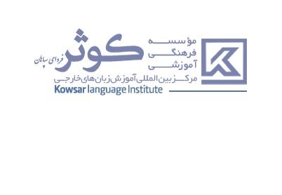 آموزشگاه زبان کوثر