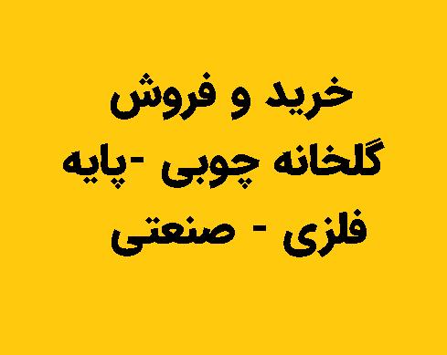 خرید و فروش گلخانه در اصفهان ن